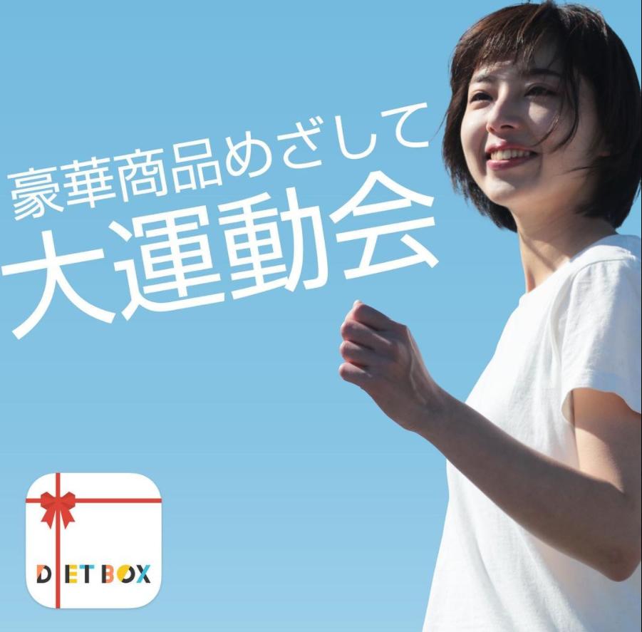 ダイエットBOX大運動会